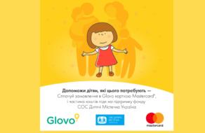 Glovo и Mastercard запустили благотворительную кампанию