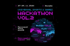 Призовой фонд в $6000: стартует второй хакатон Universal Sports & Games Hackathon
