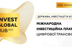В Києві відбудеться міжнародний форум Invest Global Hub