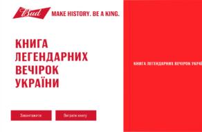 Пивной бренд выпустил книгу о клубном движении в Украине