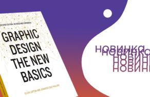 Книжкова новинка про графічний дизайн