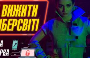 Вижити в кіберпросторі: як навчити 70% підлітків захищатися в онлайні