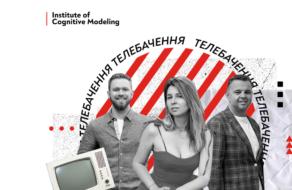 Інститут когнітивного моделювання консультуватиме телеканали Kyiv Live та Оdesa Live