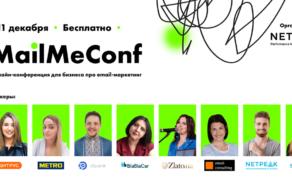 11 декабря пройдет онлайн-конференция для бизнеса об email-маркетинге, который точно работает