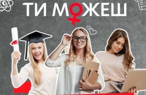 Бренд Kotex запустил в Украине социальный проект в поддержку девушек-абитуриенток «Ты можешь!»