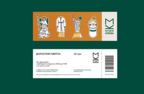 Музей історії Києва презентував нову айдентику