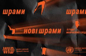 ООН в Україні та «Дикий театр» випустили інтерактивну діджитал-виставу «Нові шрами» до Міжнародного дня ліквідації насильства щодо жінок