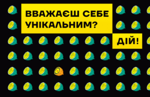 Publicis Groupe Ukraine запрошує молодих креаторів взяти участь у Power of Young 2020