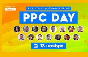 13 ноября пройдет онлайн-конференция PPC Day