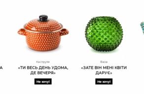 Amnesty International в Україні обрали формат онлайн-магазину, щоб розповісти про домашнє насильство