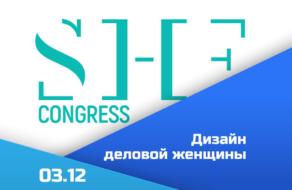 Новые концепции женского лидерства на SHE Congress