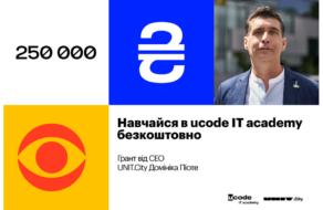 UNIT.City объявляет грант размером 250 тысяч гривен на IT обучение