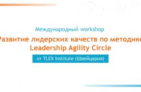 TLEX Institute приглашает на воркшоп по развитию лидерских качеств