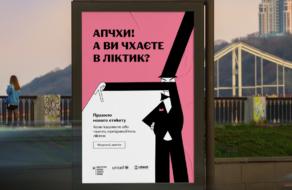 Правила нового етикету: МОЗ та ЮНІСЕФ запустили поведінкову кампанію