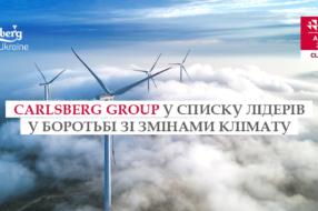 Carlsberg Group в списке лидеров в борьбе с изменениями климата