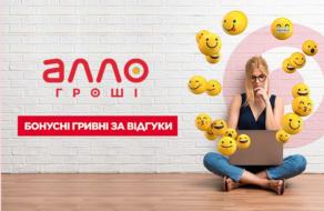 АЛЛО дает до 500 гривен бонусами за фидбек