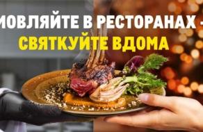 METRO закликає українців підтримати ресторани у новорічний період