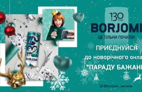 Borjomi виконає 130 бажань