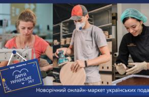 #даруйукраїнське: в Украине запустили онлайн-маркет подарков от локальных производителей