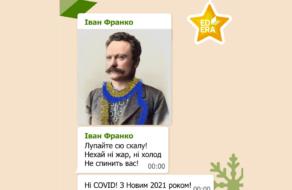 Як українські класики привітали б українців із Новим 2021 роком?