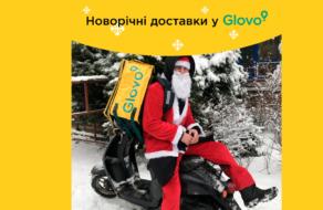 Курьеры сервиса Glovo преобразятся в Дедов Морозов