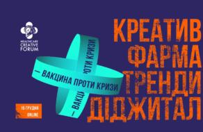 Вакцина проти кризи: Healthcare Creative Forum 2020