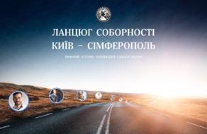 Українці зможуть об'єднатися у диджитал-ланцюзі на День Соборності України