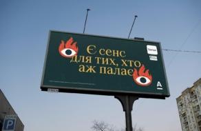 Для промо банківського додатку зробили рекламу для кожного українця