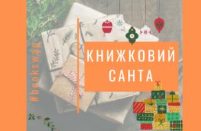 Стартувала культурна ініціатива Книжковий Санта