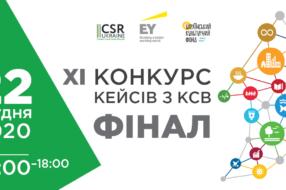 Відповідальний бізнес: відбудеться нагородження переможців XI Конкурсу Кейсів з КСВ
