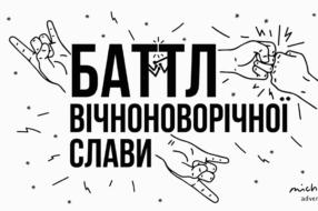 Michurin анонсував батл новорічних листівок