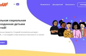 Белоруски создали международную соцсеть, в которой дети учатся и зарабатывают на знаниях