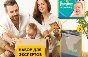 Burda Media и P&G вовлекли украинских мам в WOM-кампанию Pampers