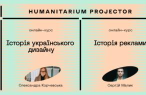 Projector.Humanitarium запускає курси «Історія реклами» та «Історія українського дизайну»