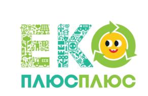 ПРООН та телеканал ПЛЮСПЛЮС об'єднали зусилля для сприяння обізнаності про навколишнє середовище