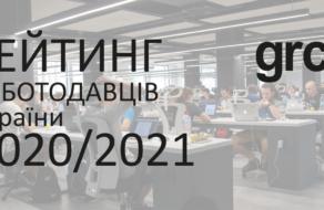 Стартувало дослідження «Рейтинг роботодавців України-2020»