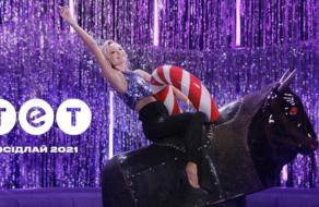 ТЕТ призвал оседлать 2021 год в новогодних заставках