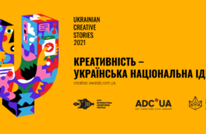 Стартує Ukrainian Creative Stories 2021