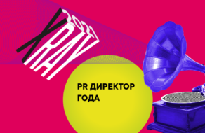 Шорт-лист в номинации «PR-директор года» на X-RAY Marketing Awards