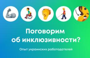 Jooble запускает серию онлайн-митапов об инклюзивном трудоустройстве