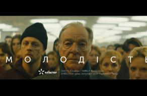 Киевстар выпустил фильм в продолжение ролика о 4G