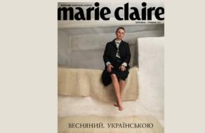 Вийшов друком весняний випуск оновленого, україномовного Marie Claire