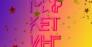 MMR Experts об инсайтах и лучших практиках «звездных» рекламных кампаний