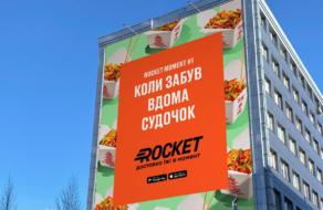 Rocket запустили рекламну кампанію про ті моменти, коли потрібна доставка їжі