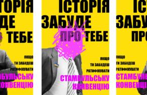 В Україні до 8-го березня запустили кампанію та діджитал марш за ратифікацію Стамбульської конвенції