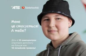 """Акція """"Мене це стосується! А тебе?"""" від """"Таблеточки"""" та """"АТБ"""" зібрала 10 млн  для дітей з онко"""