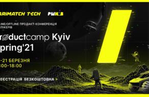 В Киеве пройдет международная конференция о продакт-менеджменте