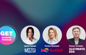 Оголошено перших спікерів GET Business Festival 2021