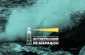 Оголошено номінації Антикризового PR марафону. MMR розшукує найкращі PR-кейси