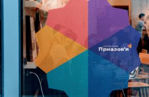 «Колоритне Приазов'я»: Приазовський регіон отримав туристичний бренд